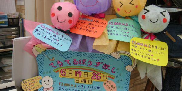 ★ぴえろ三田店★6月19日★てるてる坊主探しイベント開催☆彡