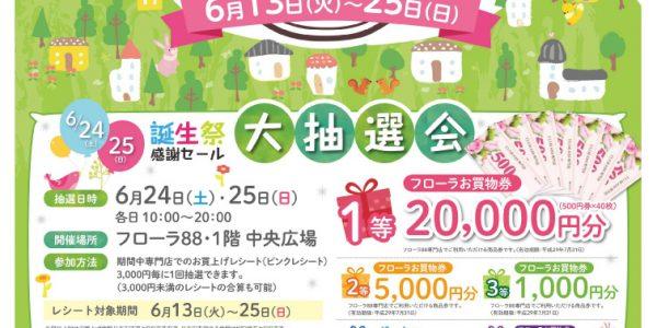 6/13(火)~25(日)フローラ88誕生祭感謝セール