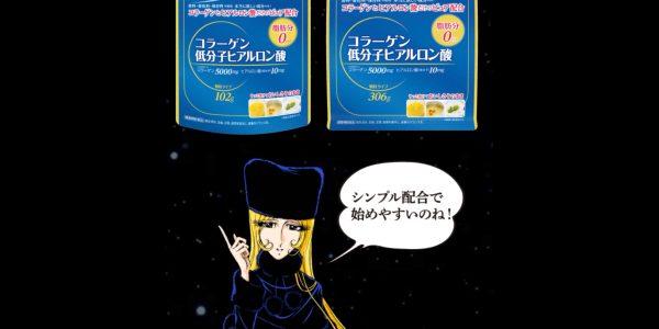 ◆お茶の松島園◆医療にもコラーゲンを処方!?