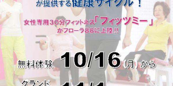 11月1日(水)女性専用フィットネス(フィッツミー)オープン!!