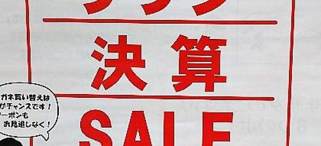 ササダの決算SALE 開催中(^0_0^)!!