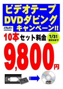 DVDダビング7月_
