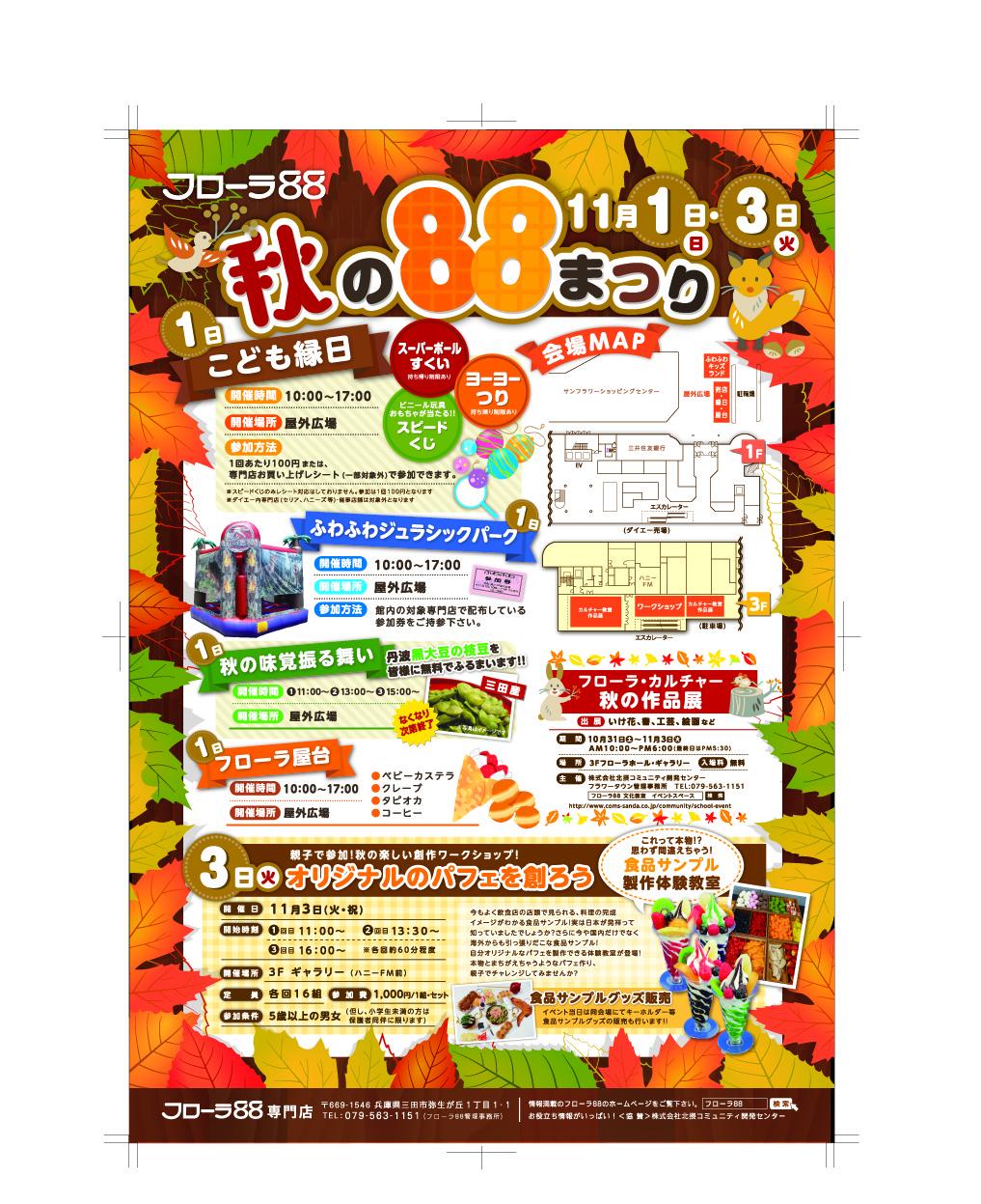 1023-88matsuri_omote