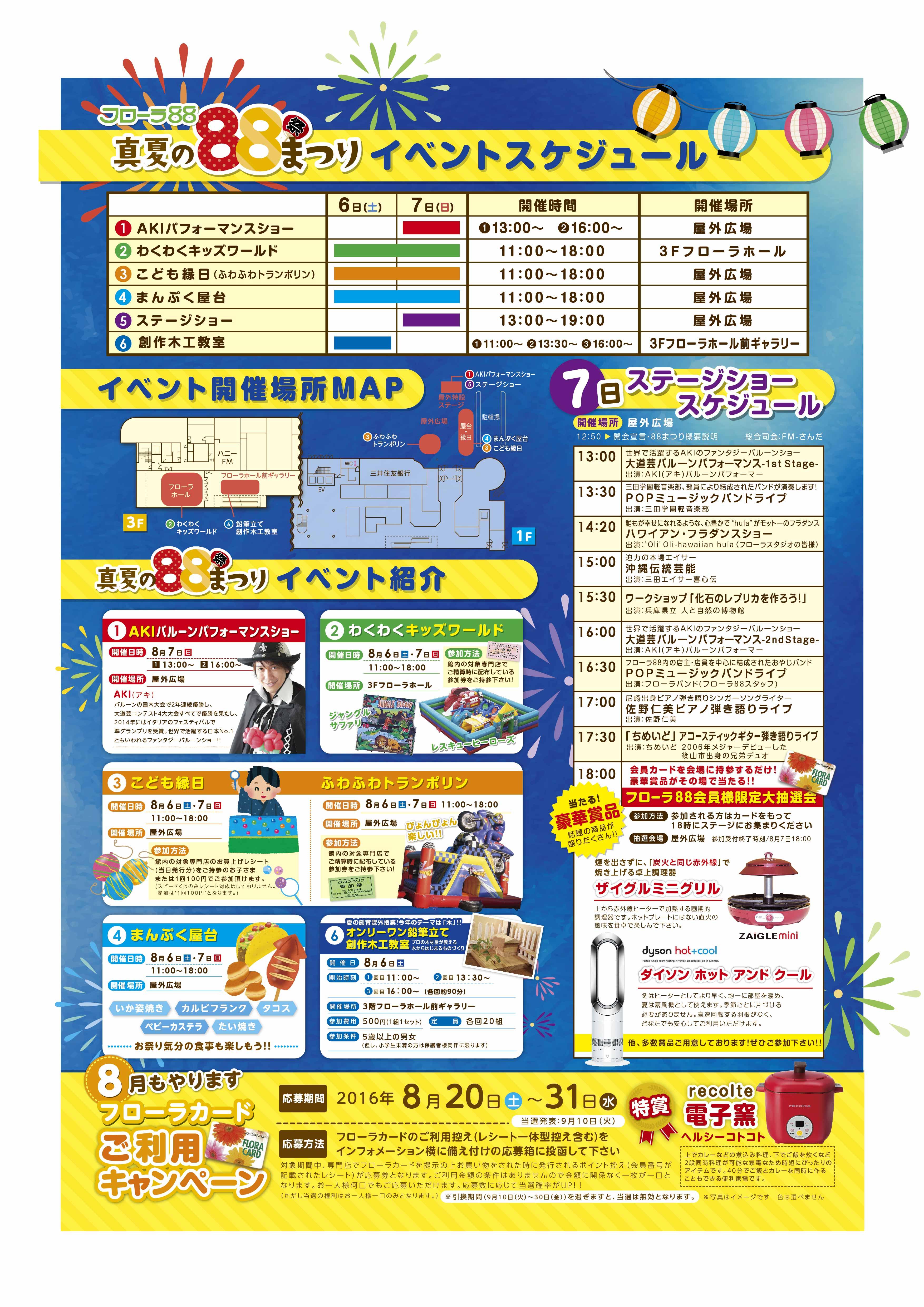 0721-フローラ88まつり-03